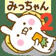☆みっちゃん☆が使う名前スタンプ 2