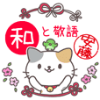 It is a Japanese style sticker for Ando