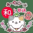 Japanese style sticker for Uchida