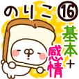 【のりこ】専用16