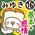 【みゆき】専用16