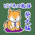 ビジネス敬語 柴犬編