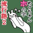 めぐちゃんが使う面白名前スタンプ流行語2
