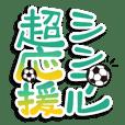 シンプル超応援~サッカー&日常~