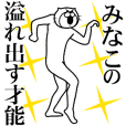 Cat Sticker Minako
