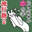 じゅんちゃんが使う名前スタンプ流行語2