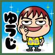 おなまえCUTE BOYスタンプ【ゆうじ】