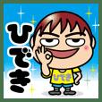 おなまえCUTE BOYスタンプ【ひでき】