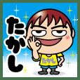 おなまえCUTE BOYスタンプ【たかし】