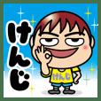 おなまえCUTE BOYスタンプ【けんじ】