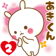 Sticker to send feelings to Aki-kun2