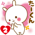 Sticker to send feelings to Ta-kun2