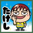おなまえCUTE BOYスタンプ【たけし】