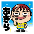 おなまえCUTE BOYスタンプ【あきら】