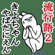 きよちゃんが使う面白名前スタンプ流行語2
