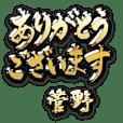 金の敬語 for「菅野」