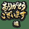 金の敬語 for「堀」