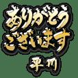 金の敬語 for「早川」