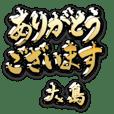 金の敬語 for「大島」