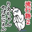 りえちゃんが使う面白名前スタンプ流行語2