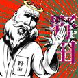 野田の神対応!!