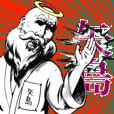 矢島の神対応!!