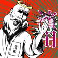 濱田の神対応!!