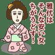 雅代さん専用大人の名前スタンプ(関西弁)