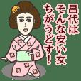 昌代さん専用大人の名前スタンプ(関西弁)