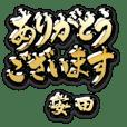 金の敬語 for「安田」