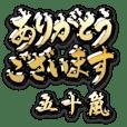 金の敬語 for「五十嵐」