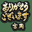 金の敬語 for「吉岡」