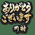 金の敬語 for「川村」