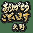 金の敬語 for「矢野」