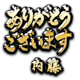 金の敬語 for「内藤」