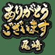 金の敬語 for「尾崎」