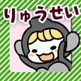 Ryuusei project