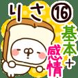 【りさ】専用16