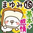【まゆみ】専用16
