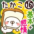 【たかこ】専用16