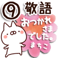 【まちこ】専用9