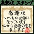 表彰状 感謝状 ◯◯賞 スタンプ!