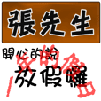 Name Sticker Series 2 - Mr. Chang