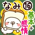 【なみ】専用16