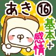 【あき】専用16