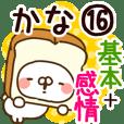 【かな】専用16