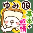 【ゆみ】専用16