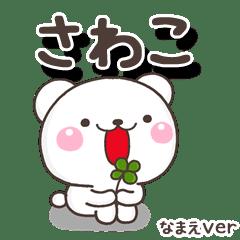 sawako_so