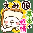 【えみ】専用16