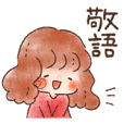 ohanashi sticker-girl ver.Honorific-